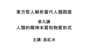 YuanHongBing-XingTan-4-9-03282021