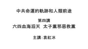 YuanHongBing-ZongLun-5-4-04062021