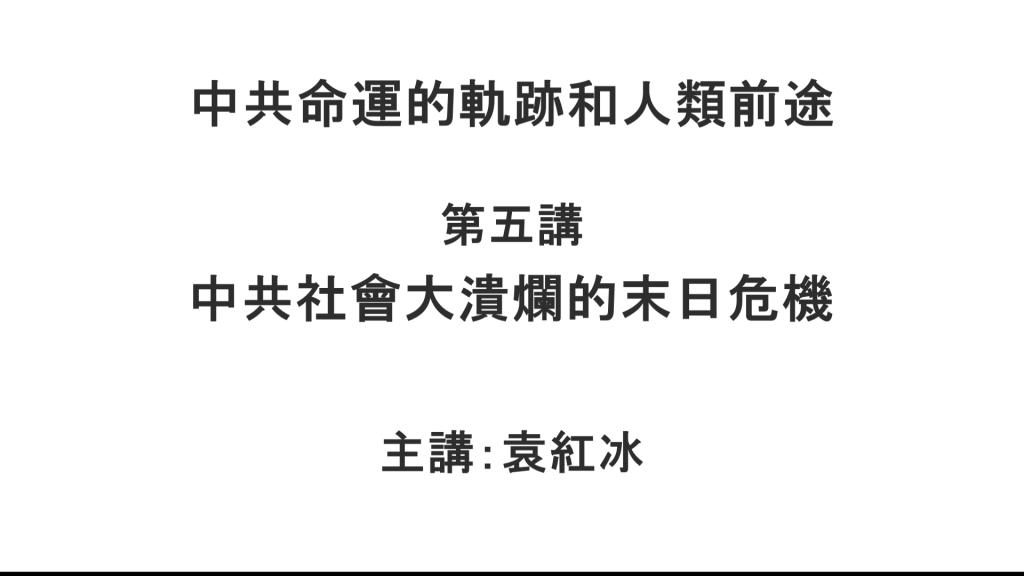 YuanHongBing-ZongLun-5-5-04102021