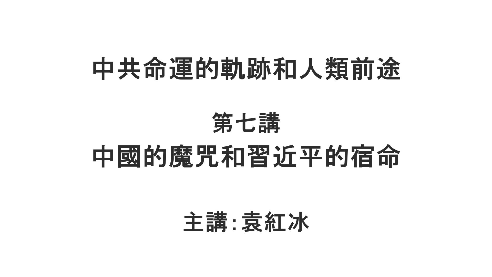 YuanHongBing-ZongLun-5-7-04172021