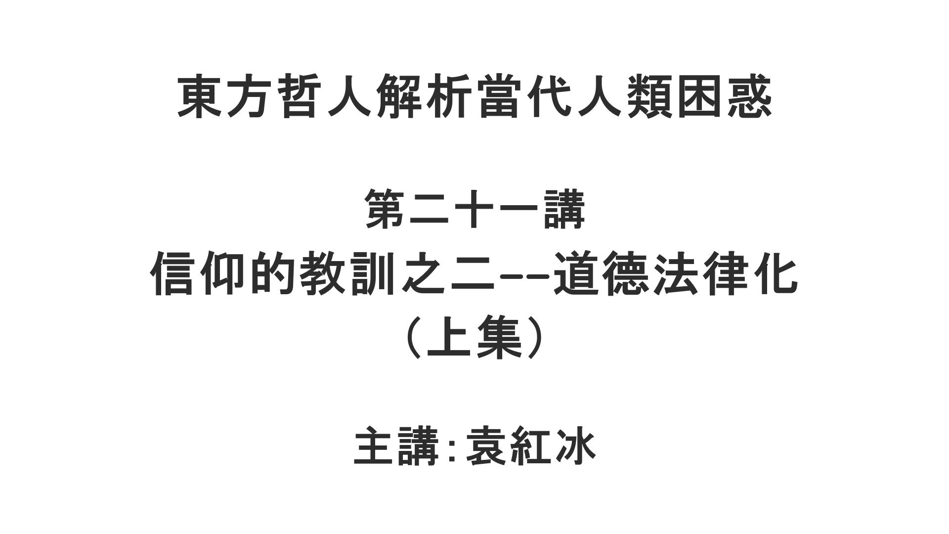 YuanZhongBing-XingTan-4-21-05092021
