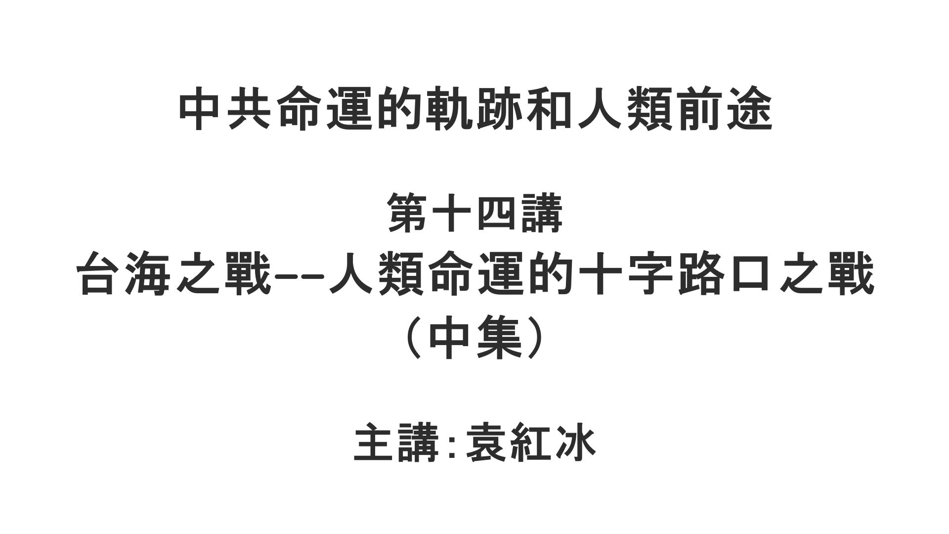 YuanHongBing-ZongLun-5-14-05112021