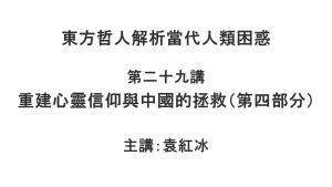 YuanHongBing-XingTan-4-29-060602021