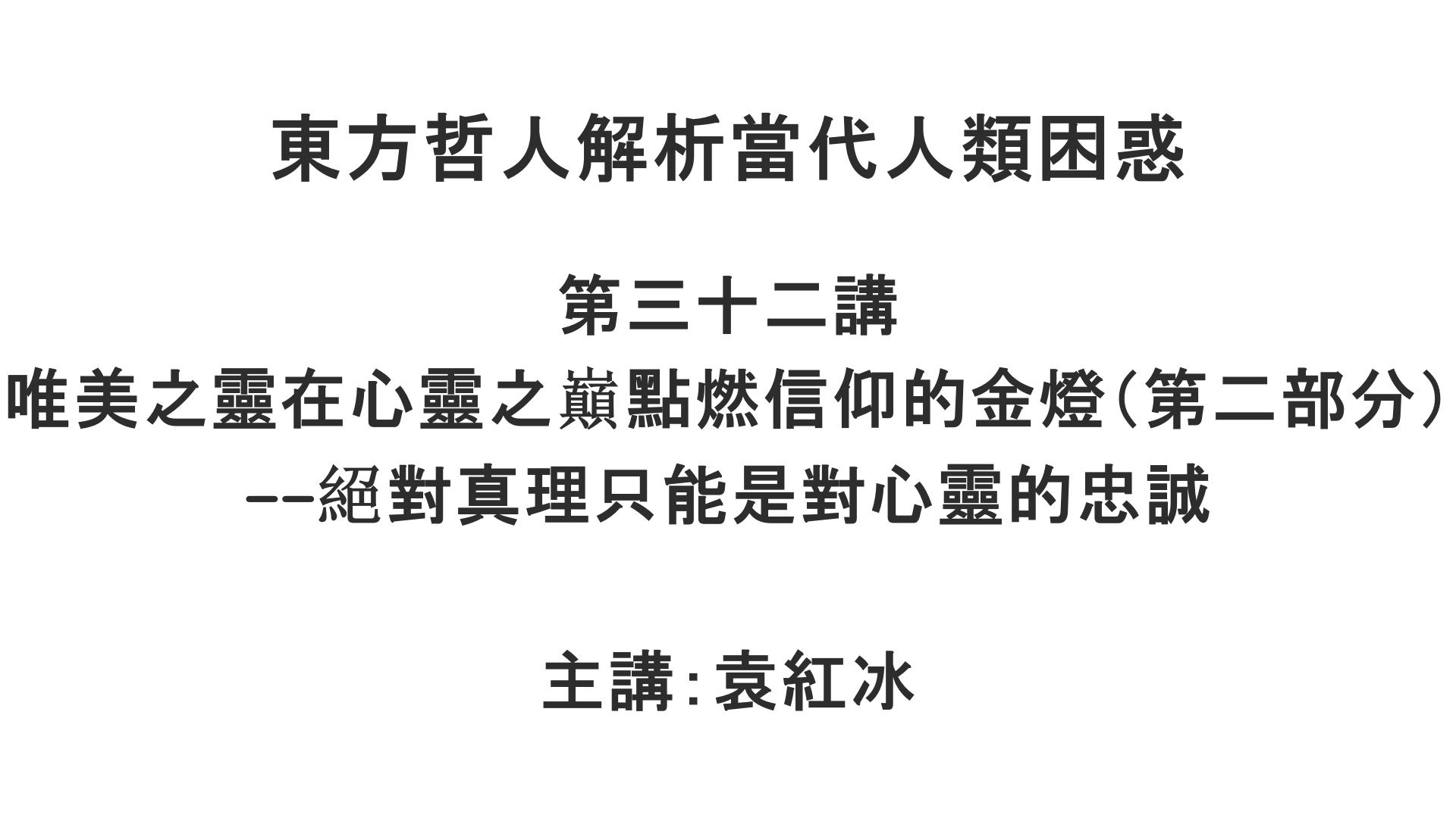 YuanHongBing-XingTan-4-32-06172021