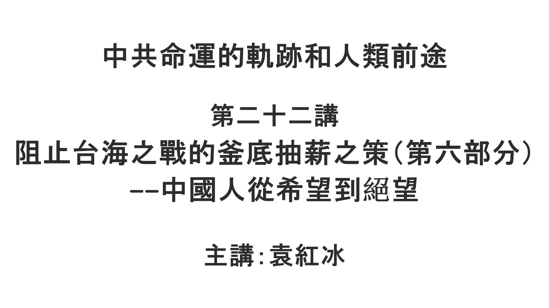 YuanHongBing-ZongLong-5-22-06082021