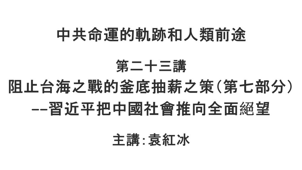 YuanHongBing-ZongLun-5-23-06122021