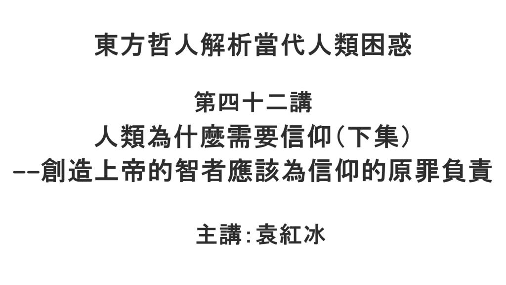 YuanHongBing-XingTan-4-42-07292021