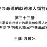 YuanHongBing-ZongLun-5-33-07202021