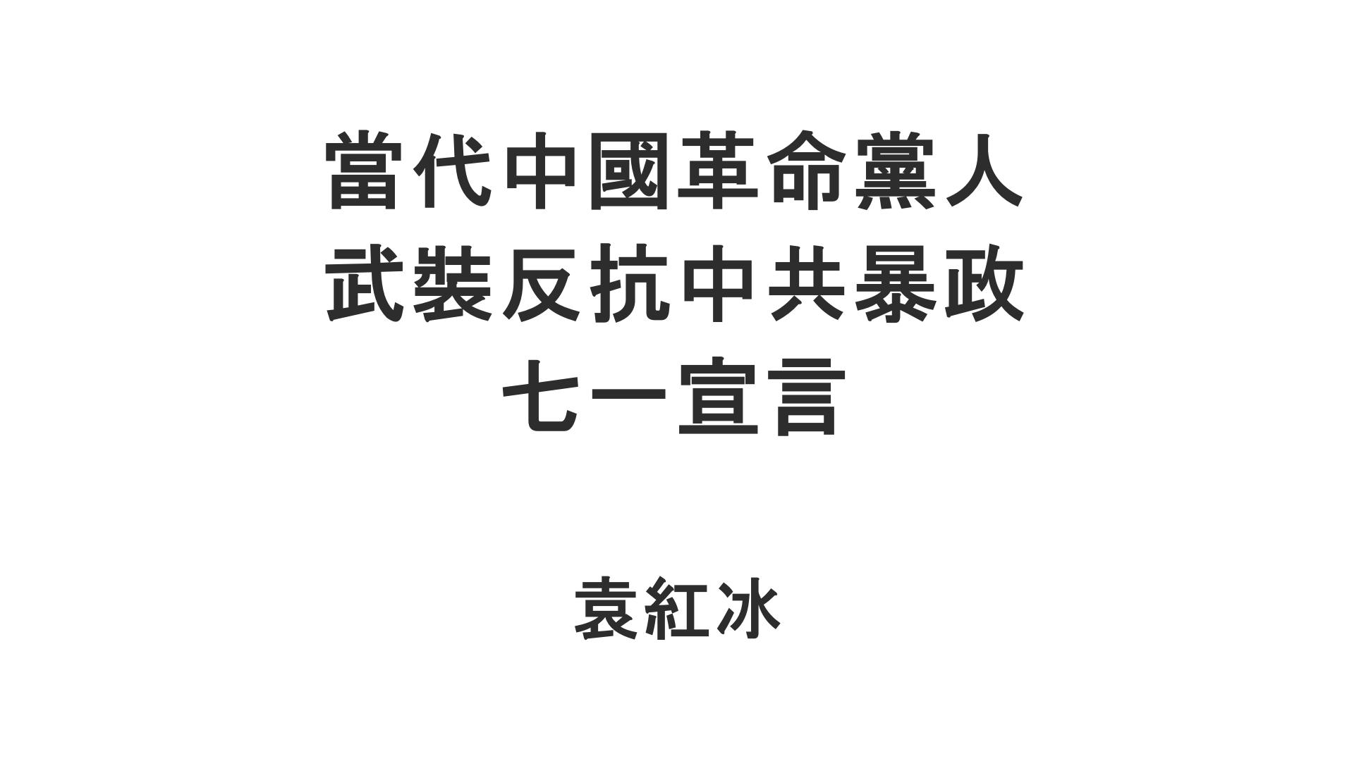 YuanHongBing-ZongLun-Special Program-07012021