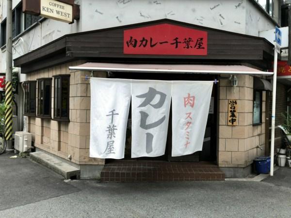 大阪の仕事。移動の果にたどり着いたカレー千葉屋。