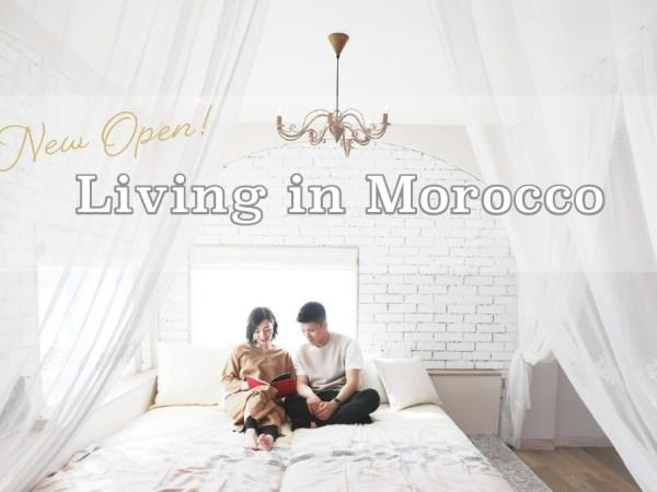 エキゾチックな雰囲気溢れる『Living in Morocco』特設ページ制作させていただきました。