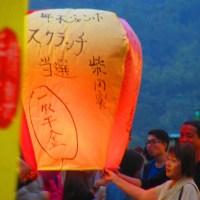 Shifen Sky lantern Taiwan