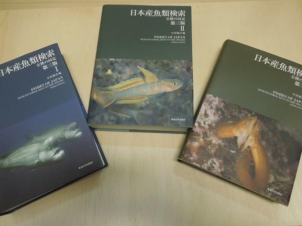 日本産魚類検索ってこんな本