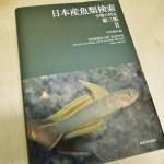 日本産魚類検索で同定!