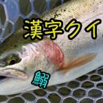 魚漢字クイズその①