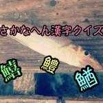 さかなへんの漢字クイズ中級編