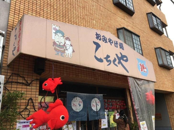 大和郡山の金魚のおみやげ