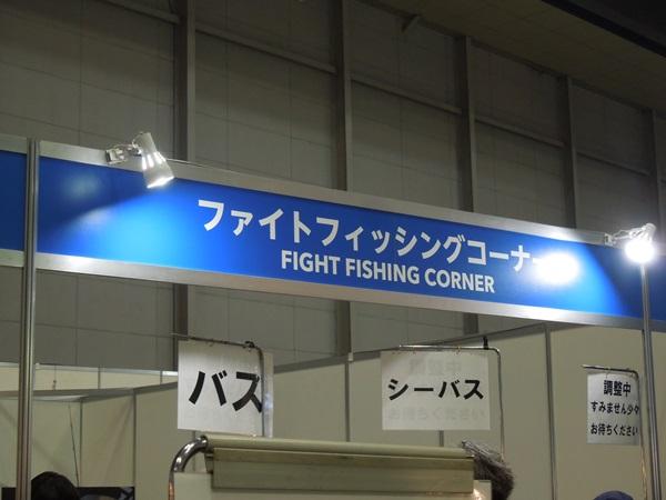 ジャパンフィッシングショー2018:魚の引きを疑似体験