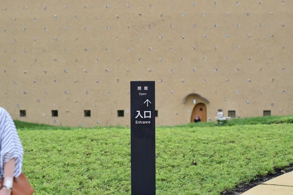 モザイクタイルミュージアムの入り口