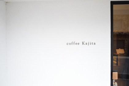 コーヒーカジタのご紹介