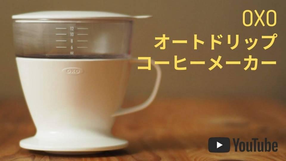 OXOオートドリップコーヒーメーカーの使い方動画