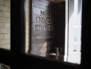 ヌーリーチャイニーズキッチンのご紹介