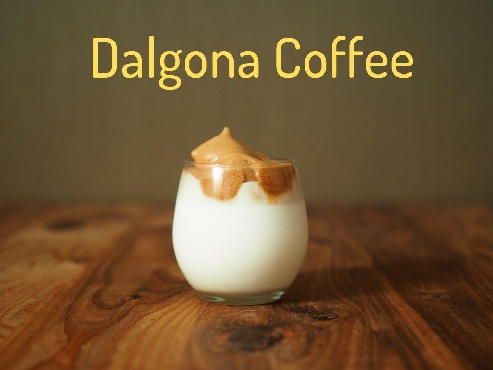 タルゴナコーヒーの作り方