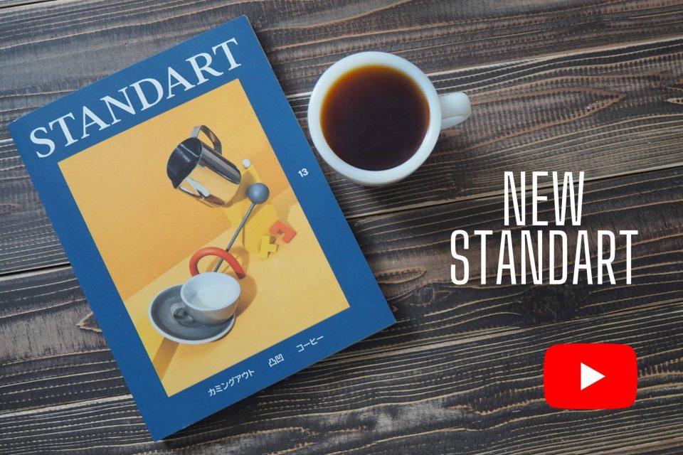 STANDARTを動画で紹介