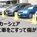 【悲報】タイムズカーシェア利用中に車をこすって傷が・・・【レンタカー事故】