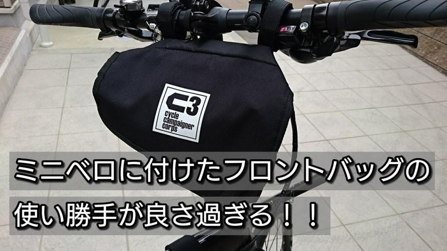 【ターン】ミニベロに付けたフロントバッグの使い勝手が良さ過ぎる!!【おすすめ】