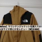 【THE NORTH FACE】マウンテンジャケットの気になるサイズ選び 機能性をレビュー【NP61800】