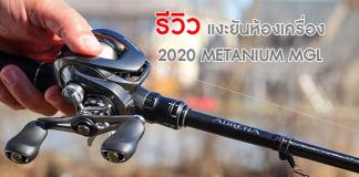 2020 Metanium MGL