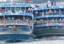 เรือโดยสาร