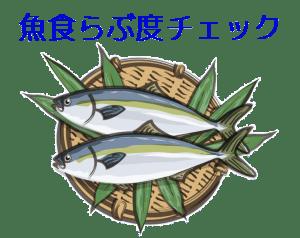 180722魚食らぶ度チェック