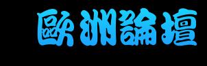 LINE:kai 北區小倩 單親媽媽-茶訊交流區