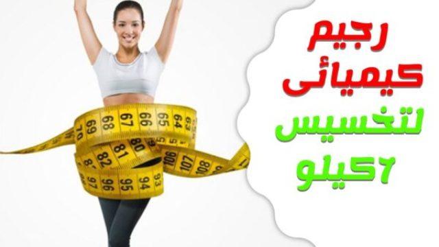 فوائد الرجيم الكيميائي وطريقته الصحيحة لإنقاص 7 كيلو من الوزن