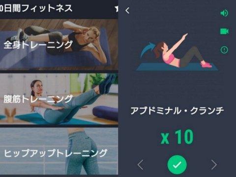 【30日間フィットネスチャレンジ】効果は1.1kg減?1カ月使ってみた結果!
