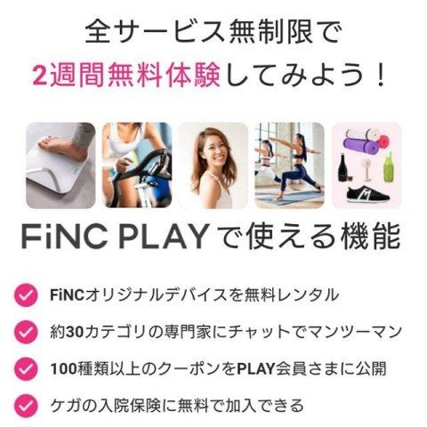 FiNC:プレミアム・PLAY会員で使える機能