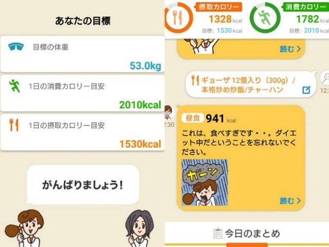 【カロリーママ】アプリの使い方~メリット・デメリットを解説