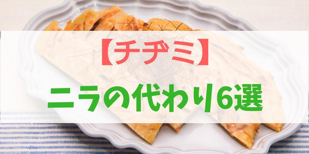 【チヂミ】ニラの代わりになる食材6選!ニラがない時はこれ