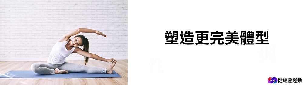 瑜伽塑造完美體形
