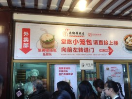 Very well known dumpling shop with a looong line. i didn't eat there.