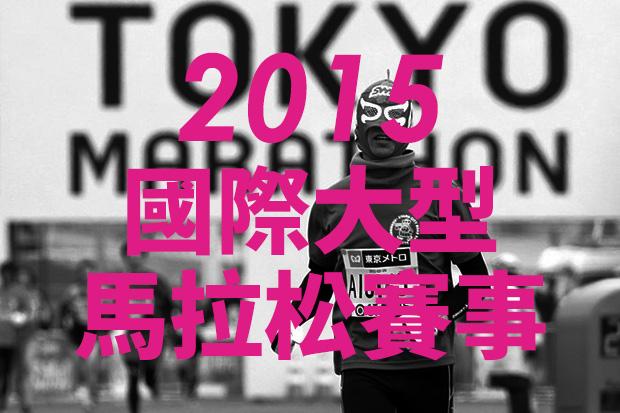 東京馬拉松 國際 海外