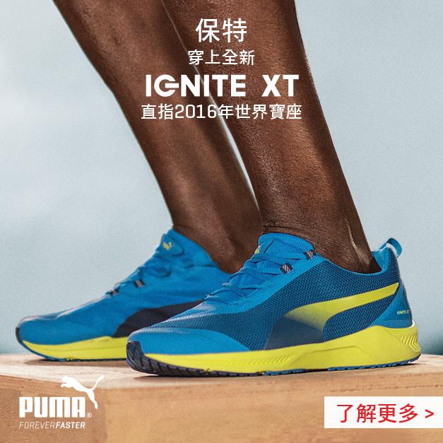 保持的訓練裝備—Puma Ignite XT_01