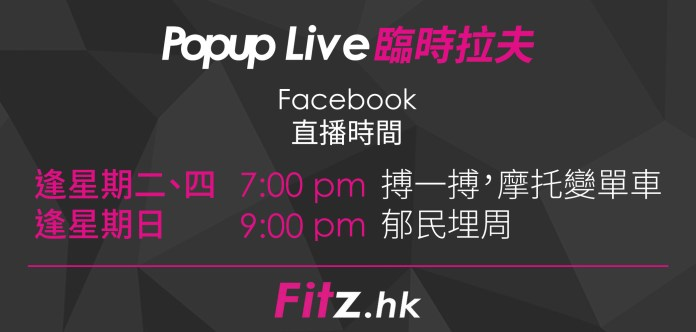 Popup Live timetable_01