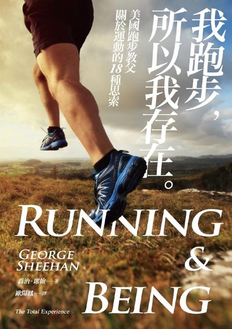 跑步 究竟是為了什麼 2