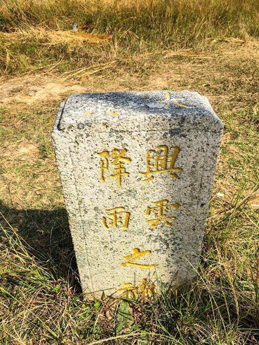 石上刻有「大嶺」,即今天華山之地,上有「降雨興雲之神」,是求雨之意。