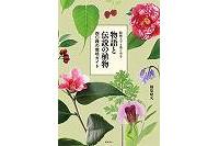 物語と伝説の植物