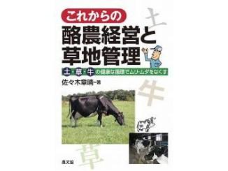 これからの酪農経営と草地管理