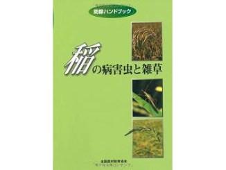 稲の病害虫と雑草